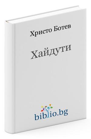 е-книга - Хайдути