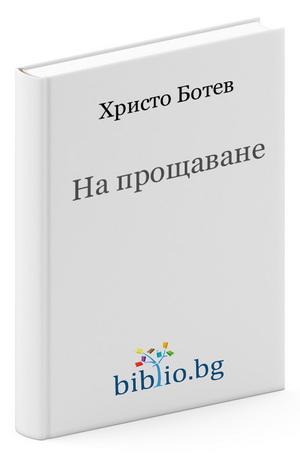 е-книга - На прощаване