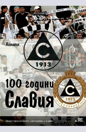 Книга - 100 години Славия