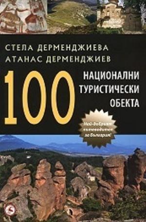 Книга - 100 национални туристически обекта