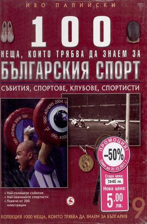 Книга - 100 неща, които трябва да знаем за българския спорт