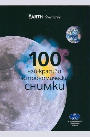 Книга - 100-те най-красиви астрономически снимки + DVD Очи към небето