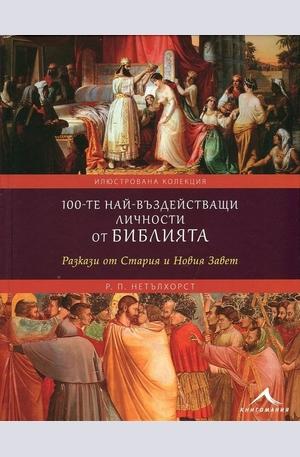 Книга - 100-те най-въздействащи личности от Библията