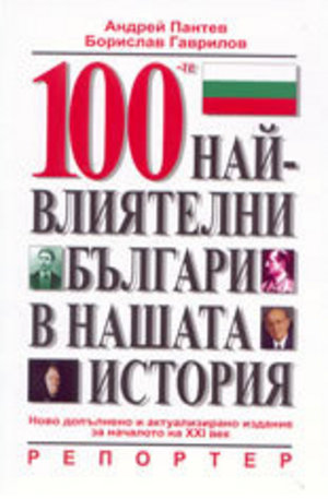 Книга - 100-те най-влиятелни българи в нашата история