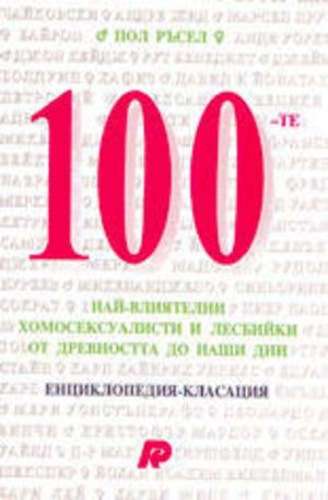 Книга - 100-те най-влиятелни хомосексуалисти и лесбийки от древността до наши дни