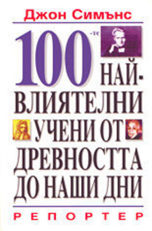 Книга - 100-те най-влиятелни учени от древността до наши дни