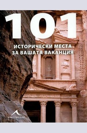 Книга - 101 исторически места за вашата ваканция