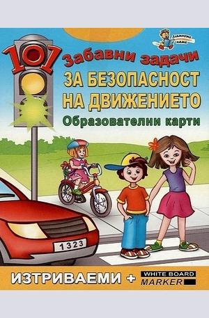 Продукт - 101 забавни задачи за безопасност на движението