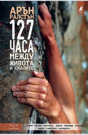 Книга - 127 часа между живота и скалите