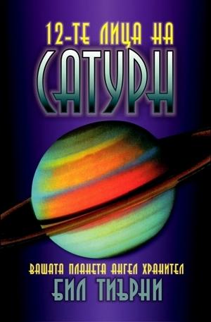 Книга - 12-те лица на Сатурн