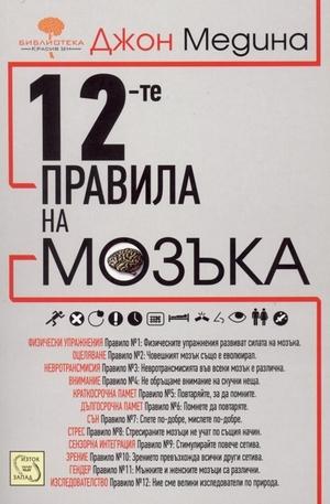 Книга - 12-те правила на мозъка