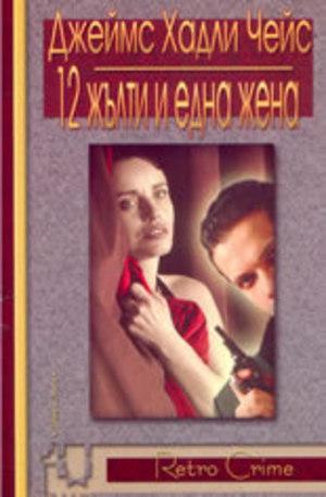 Книга - 12 жълти и една жена