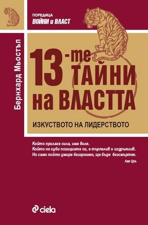 Книга - 13-те тайни на властта