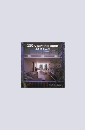 Книга - 150 отлични идеи за къщи