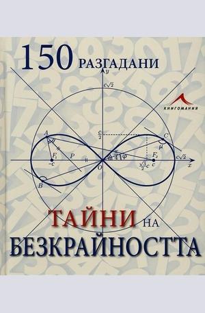 Книга - 150 разгадани тайни на безкрайността