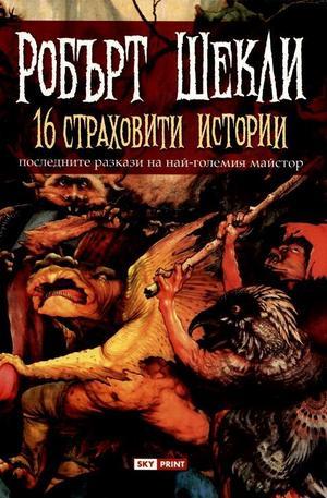 Книга - 16 страховити истории