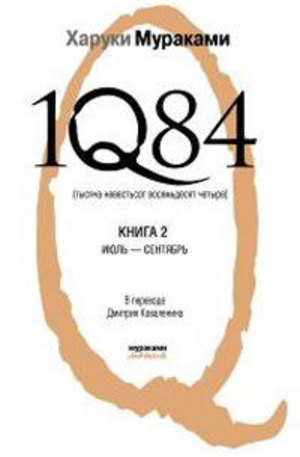 Книга - 1Q84. Тысяча невестьсот восемьдесят четыре. Книга 2. Июль - сентябрь