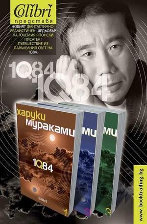 Книга - 1Q84 комплект - книга 1, книга 2, книга 3