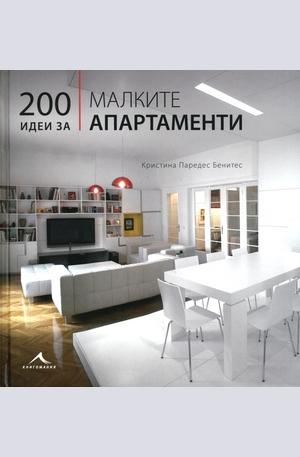 Книга - 200 идеи за малките апартаменти