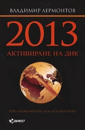 Книга - 2013 - Активиране на ДНК