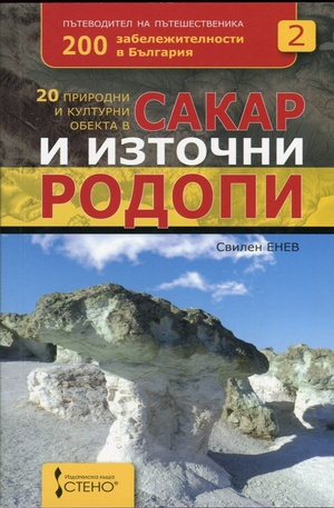 Книга - 20 природни и културни обекта в Сакар и Източни Родопи