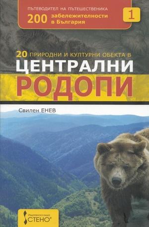 Книга - 20 природни и културни обекта в Централни Родопи