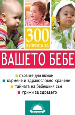Книга - 300 въпроса за вашето бебе