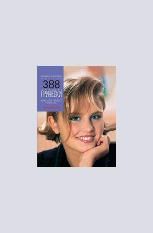 Книга - 388 прически