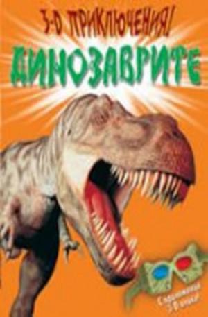 Книга - 3-D Приключения: Динозаврите