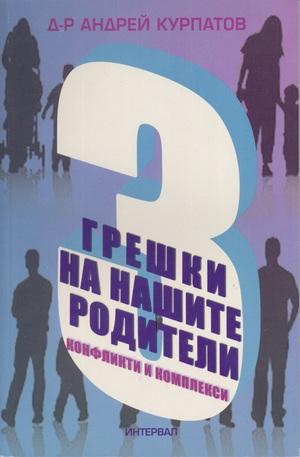 Книга - 3 Грешки на нашите родители