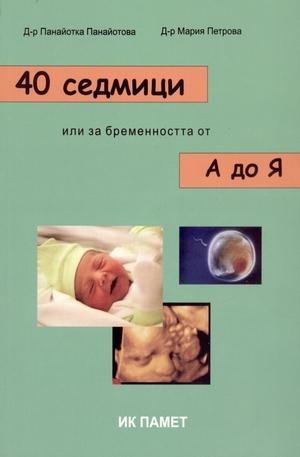 Книга - 40 седмици или за бремеността от А до Я