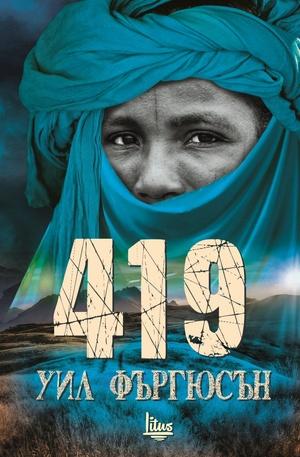 Книга - 419