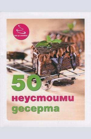 Книга - 50 неустоими десерта