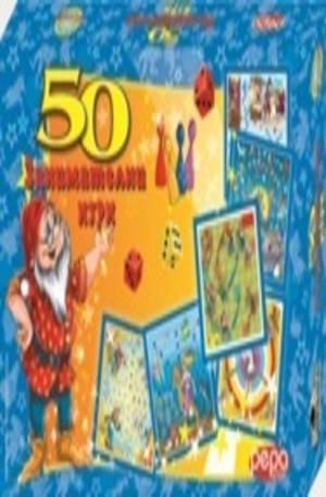 Продукт - 50 занимателни игри
