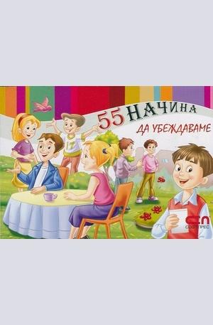 Книга - 55 начина да убеждаваме