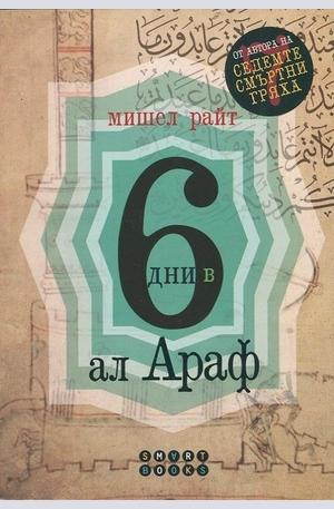 Книга - 6 дни в Ал Араф