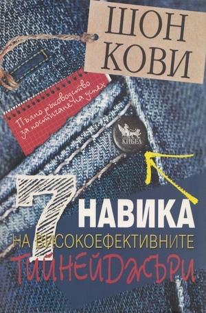 Книга - 7 навика на високоефективните тийнейджъри