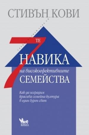 Книга - 7-те навика на високоефективните семейства