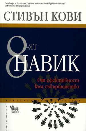 Книга - 8-ят навик