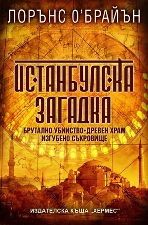 Книга - Истанбулска загадка