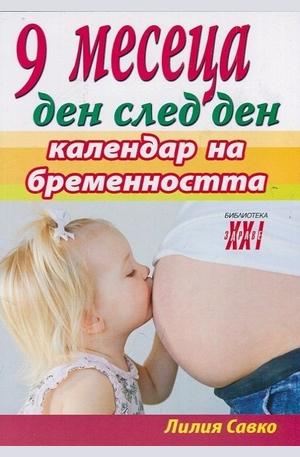 Книга - 9 месеца ден след ден - календар на бременността