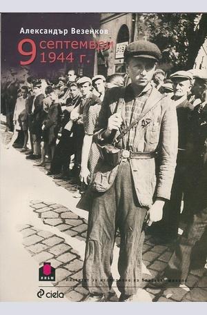 Книга - 9 септември 1944 г.