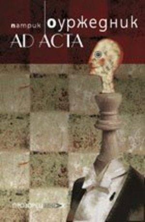 Книга - AD ACTA
