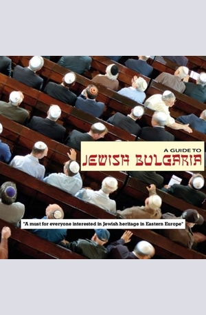 Книга - A Guide to Jewish Bulgaria