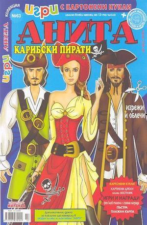 Продукт - АНИТА - карибски пирати