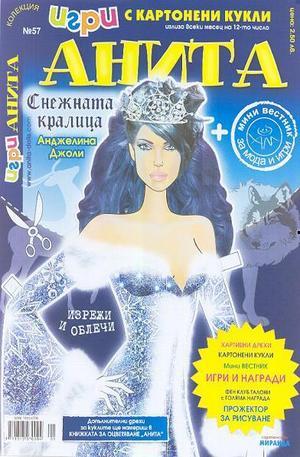 Продукт - АНИТА - снежната кралица
