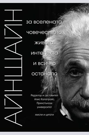 Книга - АЙНЩАЙН: За вселената, човечеството, живота, интелекта и всичко останало