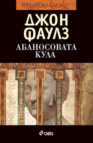 Книга - Абаносовата кула
