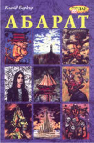 Книга - Абарат