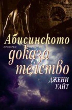 Книга - Абисинското доказателство